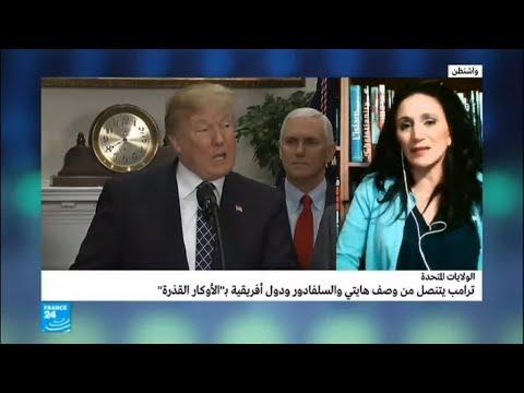 العرب اليوم - شاهد: ترامب يتنصل من وصف هايتي والسلفادور ودل إفريقية بـ