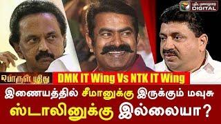 Video роЗрогрпИропродрпНродро┐ро▓рпН роЪрпАрооро╛ройрпБроХрпНроХрпБ роЗро░рпБроХрпНроХрпБроорпН рооро╡рпБроЪрпБ ро╕рпНроЯро╛ро▓ро┐ройрпБроХрпНроХрпБ роЗро▓рпНро▓рпИропро╛?PTR родро┐ропро╛роХро░ро╛роЬройрпН DMK IT Wing Vs NTK IT Wing MP3, 3GP, MP4, WEBM, AVI, FLV Maret 2019