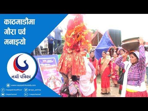 (काठमाडौंमा गौरा पर्व धुमधामका साथ मनाइयो - Duration: 5 minutes, 11 seconds.)