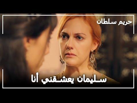 هرم تعطي فيروزة ما تستحقه -  حريم السلطان الحلقة 70