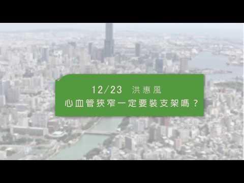 2017城市講堂12/23洪惠風/心血管狹窄一定要裝支架嗎?