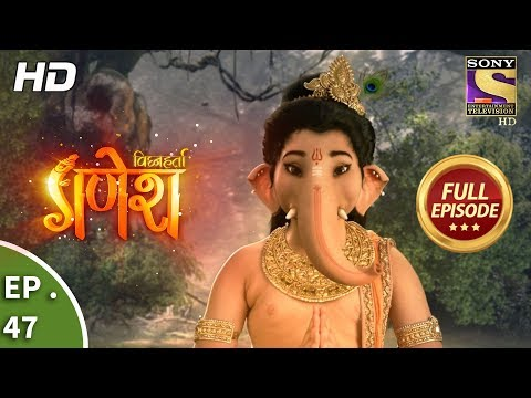 Vighnaharta Ganesh - विघ्नहर्ता गणेश - Ep 47 - Full Episode - 25th October, 2017