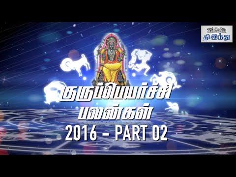 Gurupeyarchi-Palangal-2016-Part-02-Tamil-Horoscope-Tamil-The-Hindu