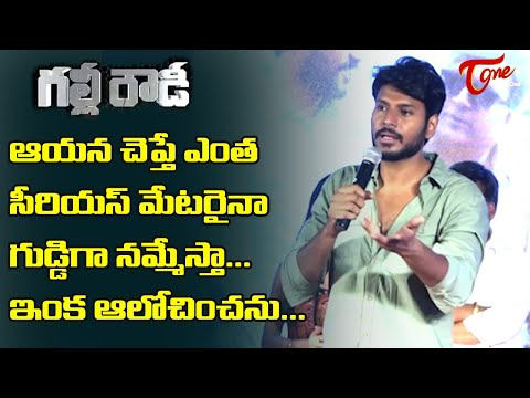 Hero Sundeep Kishan Emotional Speech at Gully Rowdy Press Meet | Neha Shetty | TeluguOne Cinema
