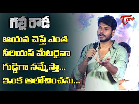 Hero Sundeep Kishan Emotional Speech at Gully Rowdy Press Meet | Neha Shetty | TeluguOne Cinema