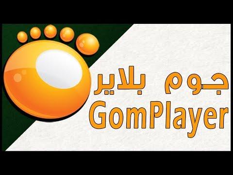 تحميل برنامج جوم بلاير 2019 مجانا Gom Player