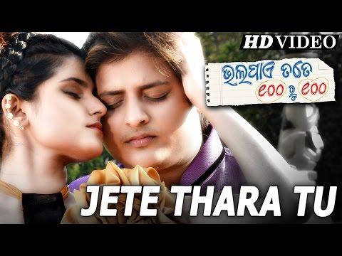 Video JETE THARA TU  | Romantic Film Song I BHALA PAYE TATE SAHE RU SAHE I Sarthak Music download in MP3, 3GP, MP4, WEBM, AVI, FLV January 2017