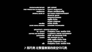 Nonton GREAN FiCTiONS 2o13   【泰国电影】痞客青春 泰语中字21 Film Subtitle Indonesia Streaming Movie Download