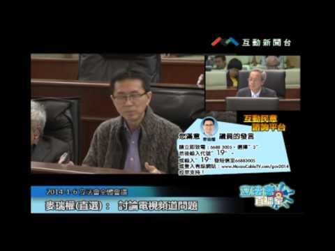 麥瑞權20140107立法會議