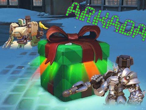 Overwatch аркада игра за контейнер
