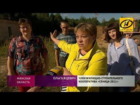 Почему семьи в Минском районе семь лет ждут свой дом?