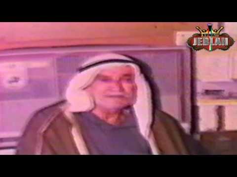 فلم وثائقي نادر عن احياء و فرجان الكويت قديما