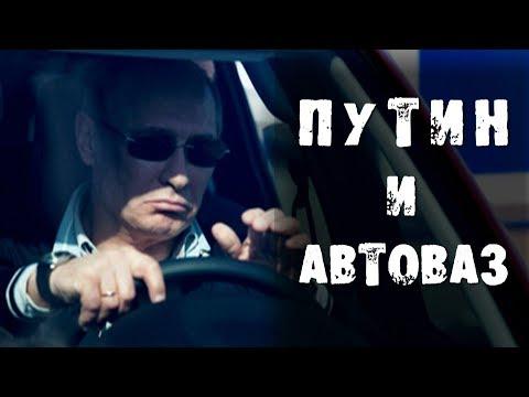 Путин и АвтоВАЗ (видео)