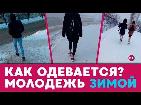 КАК МОДНИКИ ОДЕВАЮТСЯ ЗИМОЙ  - DomaVideo.Ru