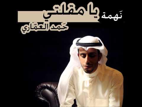 نهمة ( يا مقلتي ) - حمد العماري