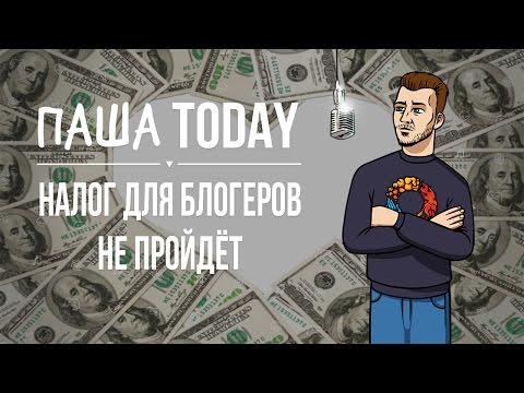 ПашаТоdау105 Налог для блогеров не пройдёт (11.05.2016) - DomaVideo.Ru