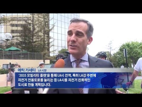 LA, 자전거 사고 '0%' 목표  5.17.16  KBS America News