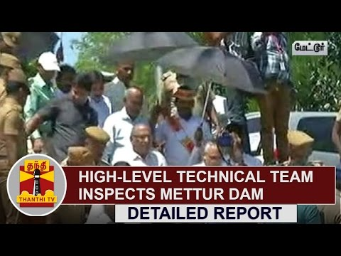 High-level-Technical-Team-inspects-Mettur-Dam-Detailed-Report-Thanthi-TV
