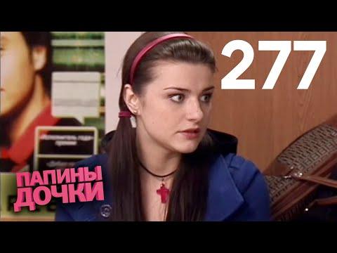 Папины дочки | Сезон 14 | Серия 277