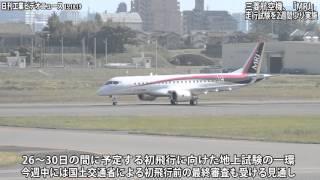 三菱航空機、「MRJ」走行試験を2週間ぶり実施(動画あり)