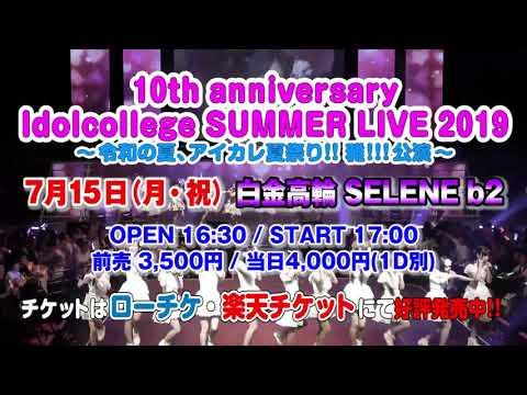 アイドルカレッジ 10th anniversary Idolcollege SUMMER LIVE 2019 〜令和の夏、アイカレ夏祭り!! 雅!!!公演〜