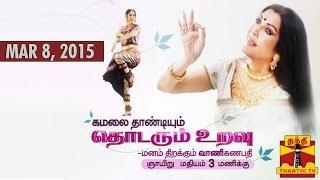 "Video ""Kamalai Thandiyum Thodarum Uravu"" - Exclusive with Vani Ganapathy - (8/3/15) MP3, 3GP, MP4, WEBM, AVI, FLV Februari 2019"
