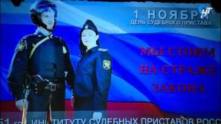 Сегодня в Великом Новгороде чествовали судебных приставов