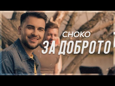 CHOKO - ЗА ДОБРОТО (Official 4k Video)
