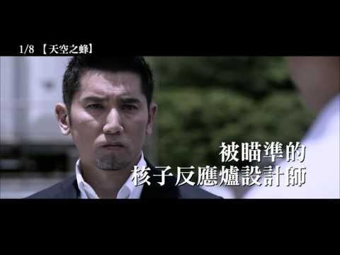 《天空之蜂》中文預告