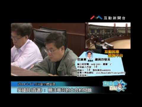 吳國昌20140217立法會議