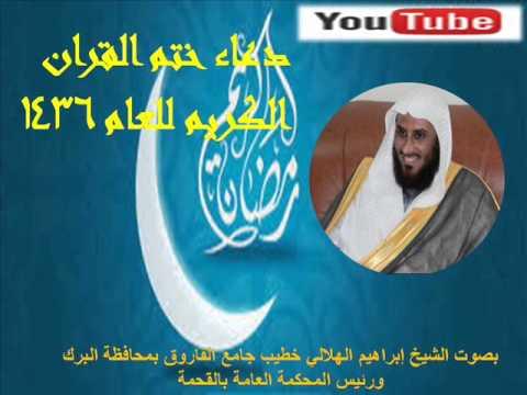 دعاء ختم القران الكريم رمضان1436