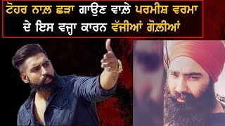 Video Parmish Verma Vs Dilpreet Baba MP3, 3GP, MP4, WEBM, AVI, FLV April 2018