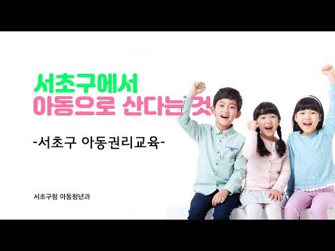 """""""서초구 알기 쉬운 아동권리 교육"""""""