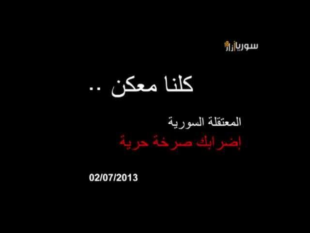 فيديو لدعم حملة المعتقلات في سجن عدرا