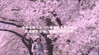 Nonton 小森食光冬春篇 Little Forest WinterSpring - Trailer 預告片 Film Subtitle Indonesia Streaming Movie Download