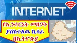 የኢንተርኔት መዘጋት ያስከተለዉ ኪሳራ በኢትዮጵያ - Internet in Ethiopia and its Economic Impacts - DW