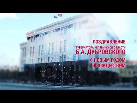 Губернатор Челябинской области поздравляет  южноуральцев с Новым годом