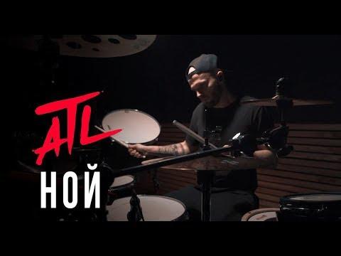 ATL – Ной (Drum Cover)