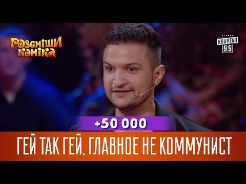 +50 000 - Гей так гей главное не коммунист - DomaVideo.Ru
