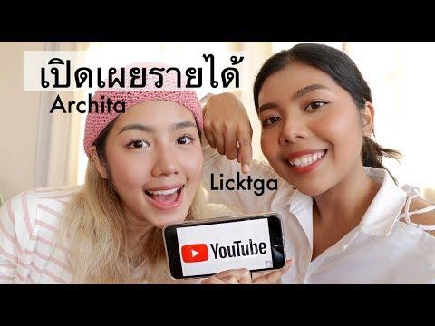 เปิดเผยรายได้ และการทำ Youtube ให้สำเร็จ | Archita Feat. Licktga