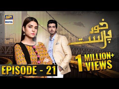 Koi Chand Rakh Episode 27 - 7th Feb 2019 - ARY Digital [Subtitle Eng] - Thời lượng: 40 phút.