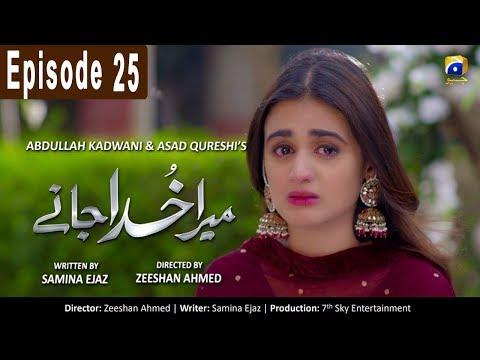 MERA KHUDA JANAY - Episode 25 | HAR PAL GEO