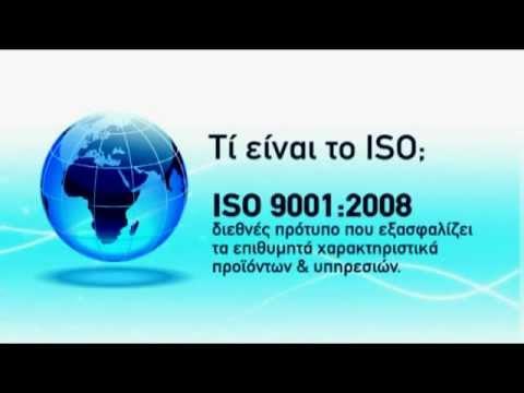 ISO και Ποιοτικοί Έλεγχοι σε Απεικονιστικά Ιατρεία