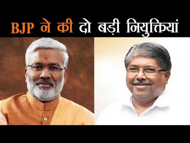 स्वतंत्र देव सिंह को UP और चंद्रकांत दादा पाटिल को महाराष्ट्र BJP की कमान