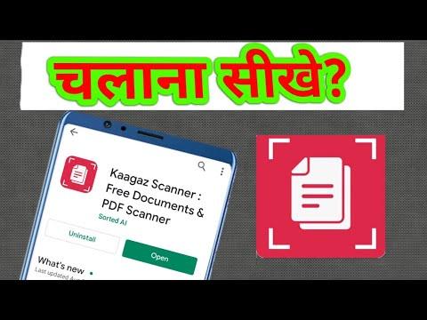 Kaagaz Scanner | Kaagaz scanner app kaise use kare | how To Use Kaagaz Scanner App | Kaagaz