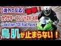 【海外の反応】衝撃!カワサキ・ニンジャZX-6Rの走りが凄すぎる!ニンジャZX-6Rが「Cookstown 100 Road Races」参戦!「鳥肌が止まらない!」