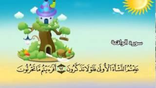 المصحف المعلم للشيخ القارىء محمد صديق المنشاوى سورة الواقعة كاملة جودة عالية