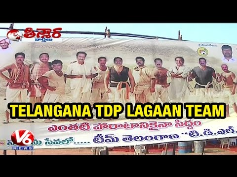 AP CM Chandrababu Lagaan team | Morphed funny posters of TDP leaders