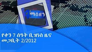 የቀን 7 ሰዓት ቢዝነስ ዜና...መጋቢት  02/2012 |etv