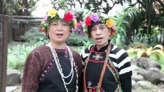 歌謠篇   初鹿卑南語 02alamu 來吧 童謠《傳唱篇》